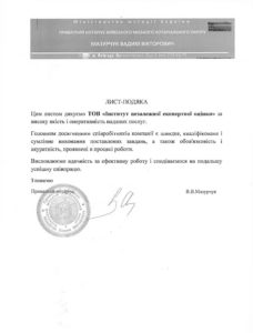 Відгук нотаріуса Мазурчук